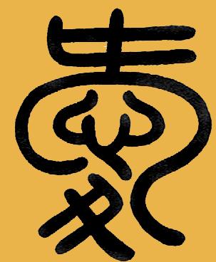 Caligrafía Japonesa En Los Tatuajes